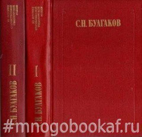Булгаков С. Сочинения в двух томах