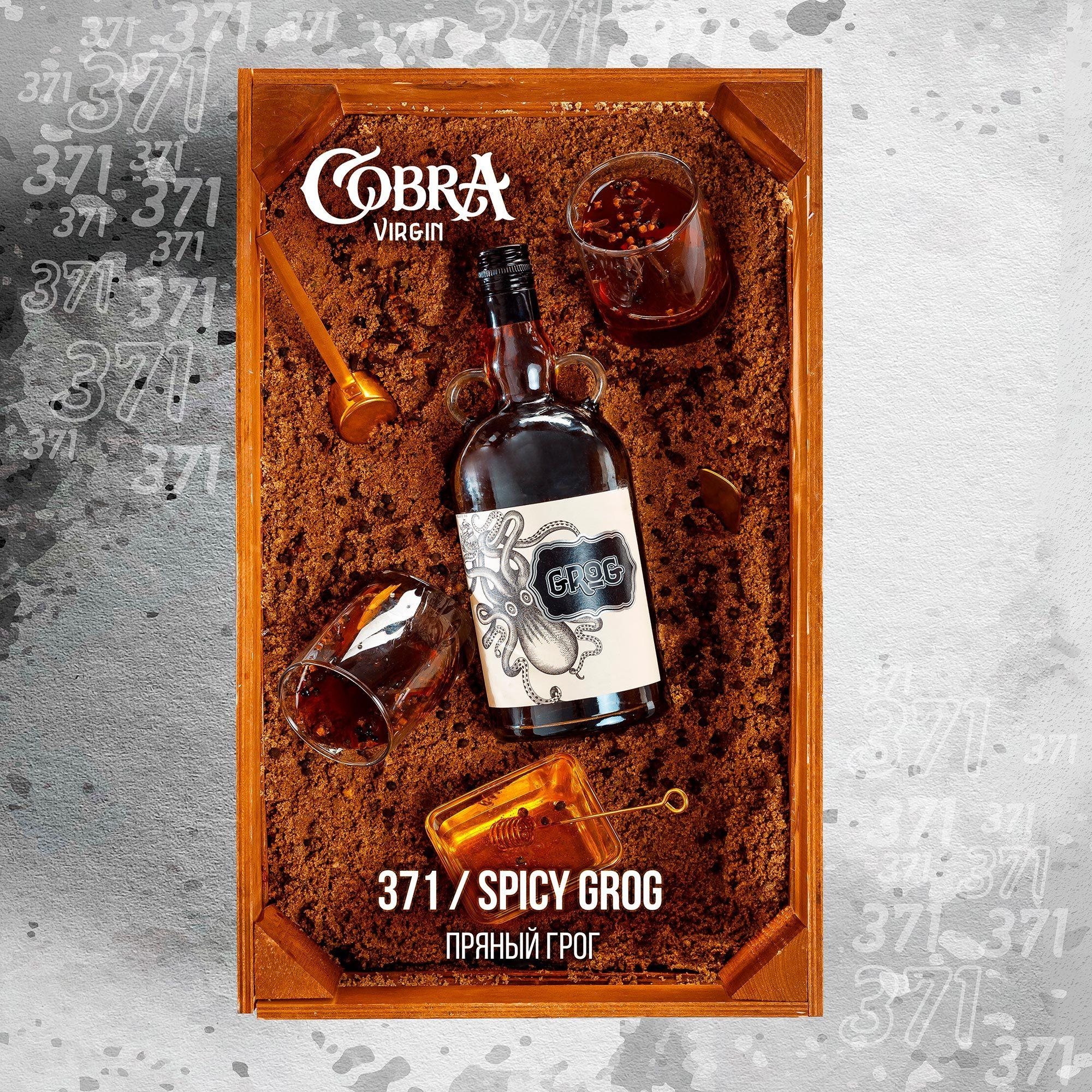 Кальянная смесь Cobra Virgin 50 гр Spicy Grog