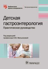 Детская гастроэнтерология. Практическое руководство. Библиотека врача-специалиста