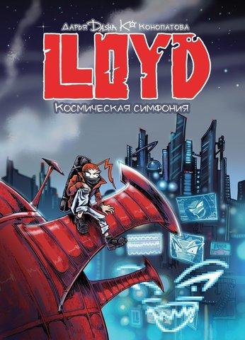LLOYD: Космическая симфония (+первый том в подарок!)