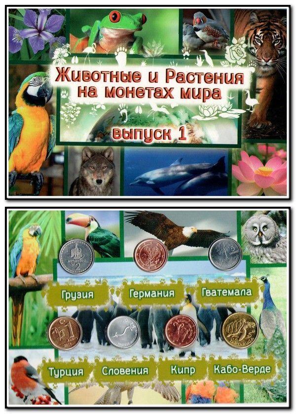"""""""Животные и Растения на монетах мира"""" - набор монет в буклете (1 выпуск)"""