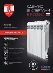 Алюминиевый радиатор Royal Thermo Indigo 500 - 10 секций