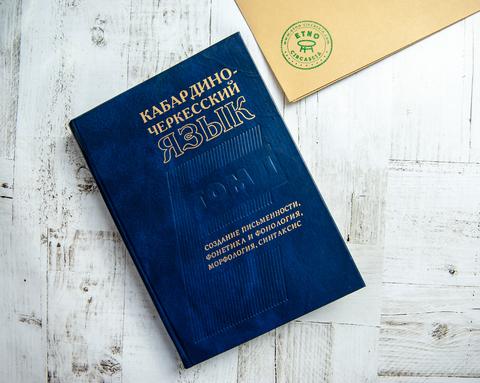 Кабардино-Черкесский язык  в 2 томах