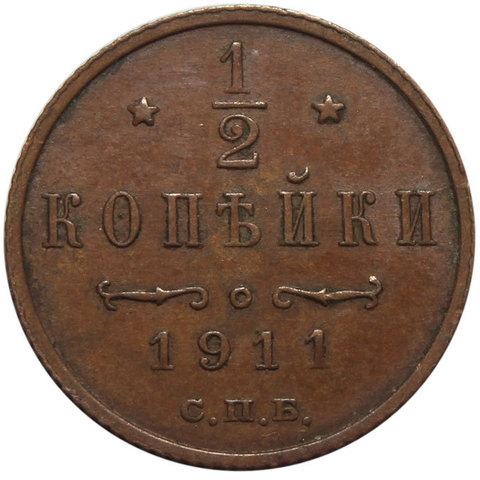 1/2 копейки. Николай II. СПБ. 1911 год. XF+