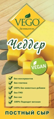 Сыр Чеддер  постный 400г VEGO