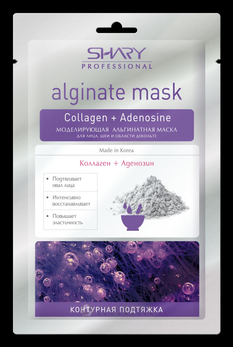 Маска Shary Professional альгинатная моделирующая Контурная подтяжка Коллаген и Аденозин