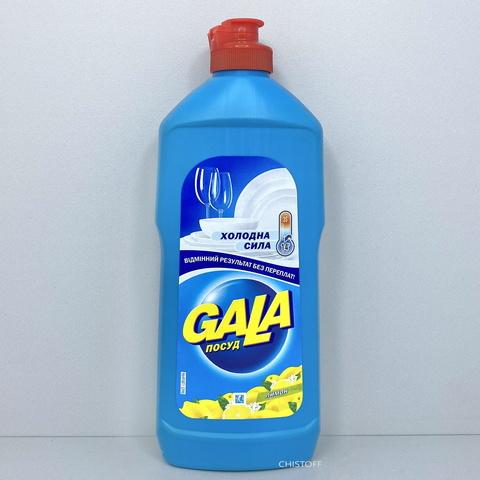 Средство для мытья посуды Gala 500 мл
