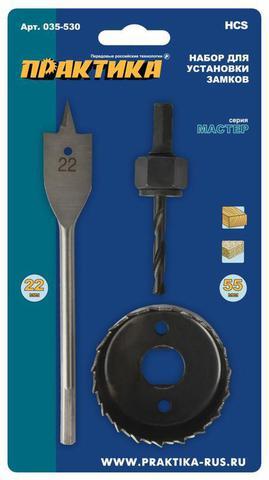 Набор для установки замков ПРАКТИКА : коронка 55 х 20 мм, перовое сверло 22 мм блистер (035-530)