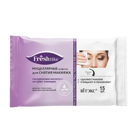 МИЦЕЛЛЯРНЫЕ САЛФЕТКИ для снятия макияжа гиалуроновая кислота и экстракт эхинацеи, 15шт. FRESHlike ВЛАЖНЫЕ САЛФЕТКИ