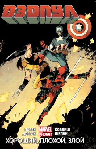 Дэдпул (Marvel NOW!). Том 3. Хороший, плохой, злой (уценка)