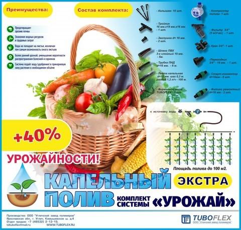 Капельный полив Урожай-ЭКСТРА (максимальная комплектация) от емкости для 62-100 кв.м (или 8 грядок по 12 м)