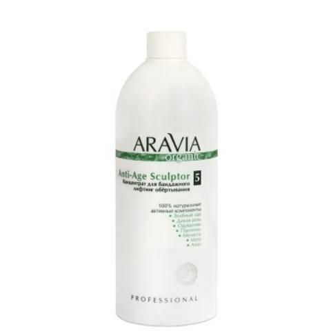 ARAVIA Organic Концентрат для бандажного лифтинг обёртывания Anti-Age Sculptor, 500 мл.