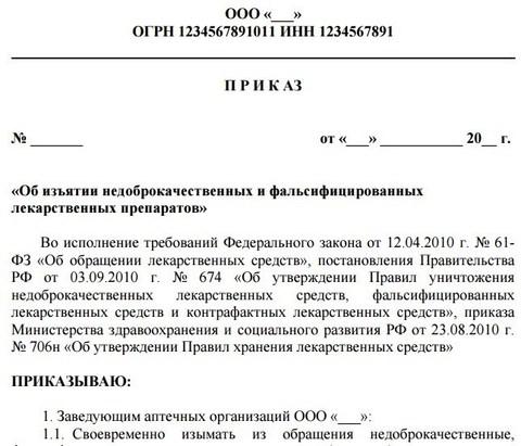 Пакет: все аптечные документы (без НАП)