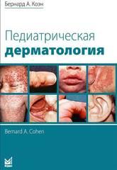 Педиатрическая дерматология