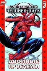Комикс «Современный Человек-Паук. Том 3. Двойные проблемы»