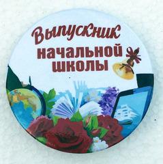 Значок «Выпускник начальной школы» Диаметр 56мм (цветы)