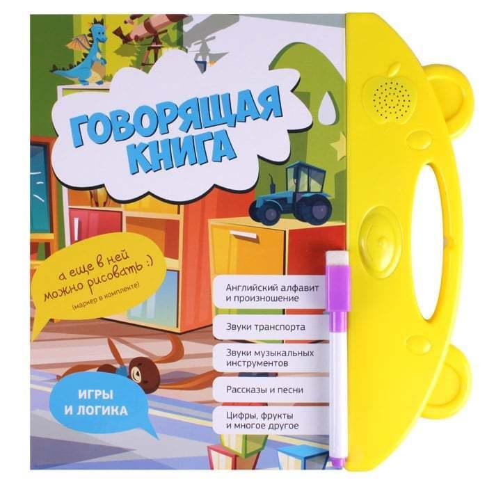 Новинки Говорящая книга с играми и маркером для рисования kniga-dlya-detei.jpg