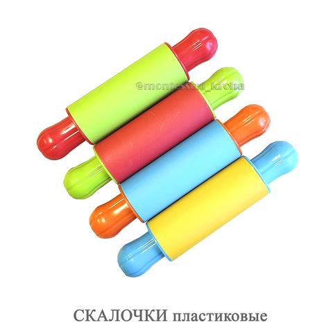 СКАЛОЧКИ пластиковые