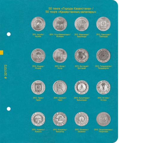 Лист для альбома «Памятные монеты Республики Казахстан из недрагоценных металлов» № 2 (надписи до 2013 года)