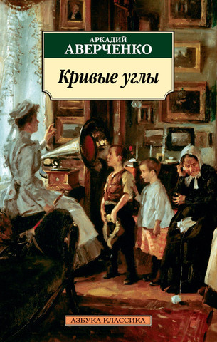 Кривые углы    Аверченко А.