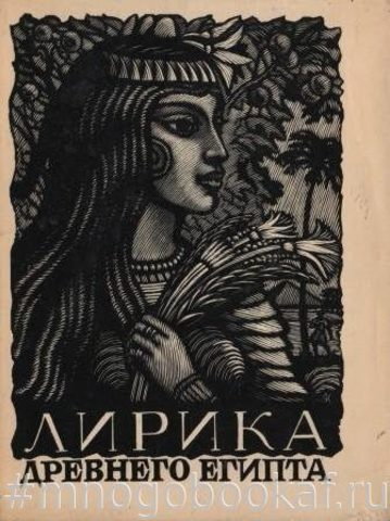 Лирика Древнего Египта