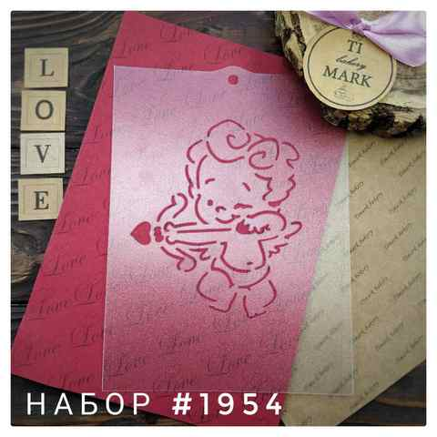 Набор №1954 - Купидончик