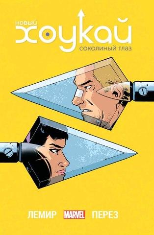 Новый Хоукай. Полное издание