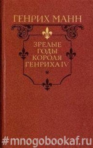 Жизнь короля Генриха lV. В двух книгах