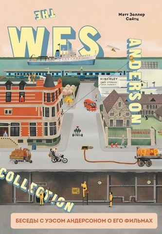 The Wes Anderson Collection. Беседы с Уэсом Андерсоном о его фильмах. От
