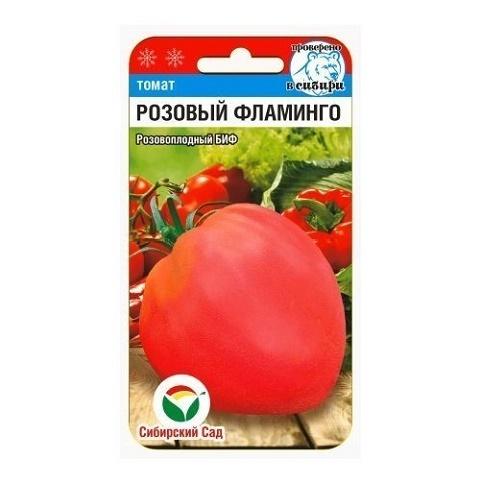 Розовый Фламинго 20шт томат (Сиб сад)