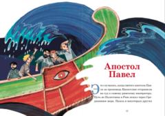 Святые в море. Апостол Павел и Федор Ушаков