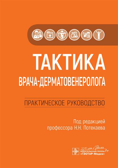 Каталог Тактика врача-дерматовенеролога. Практическое руководство takt_ven_obl.jpg