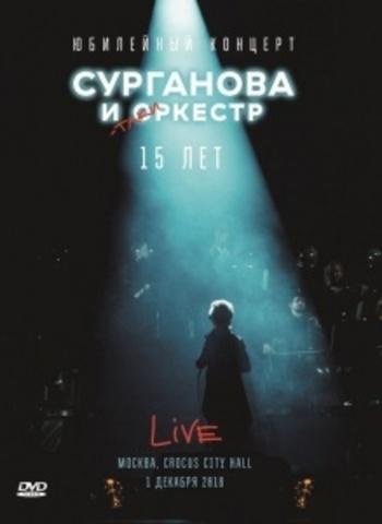 СУРГАНОВА И ОРКЕСТР: Юбилейный Концерт 15 Лет
