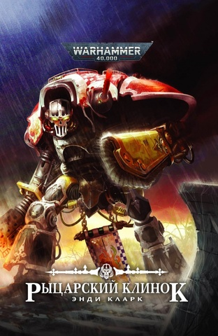 Warhammer 40000. Рыцарский клинок