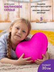 Подушка-игрушка антистресс Gekoko «Сердце маленькое малиновое» 1