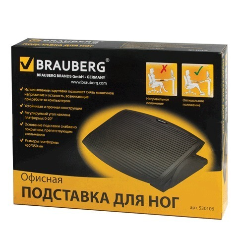 Подставка для ног BRAUBERG, офисная, 45х35 см, черная