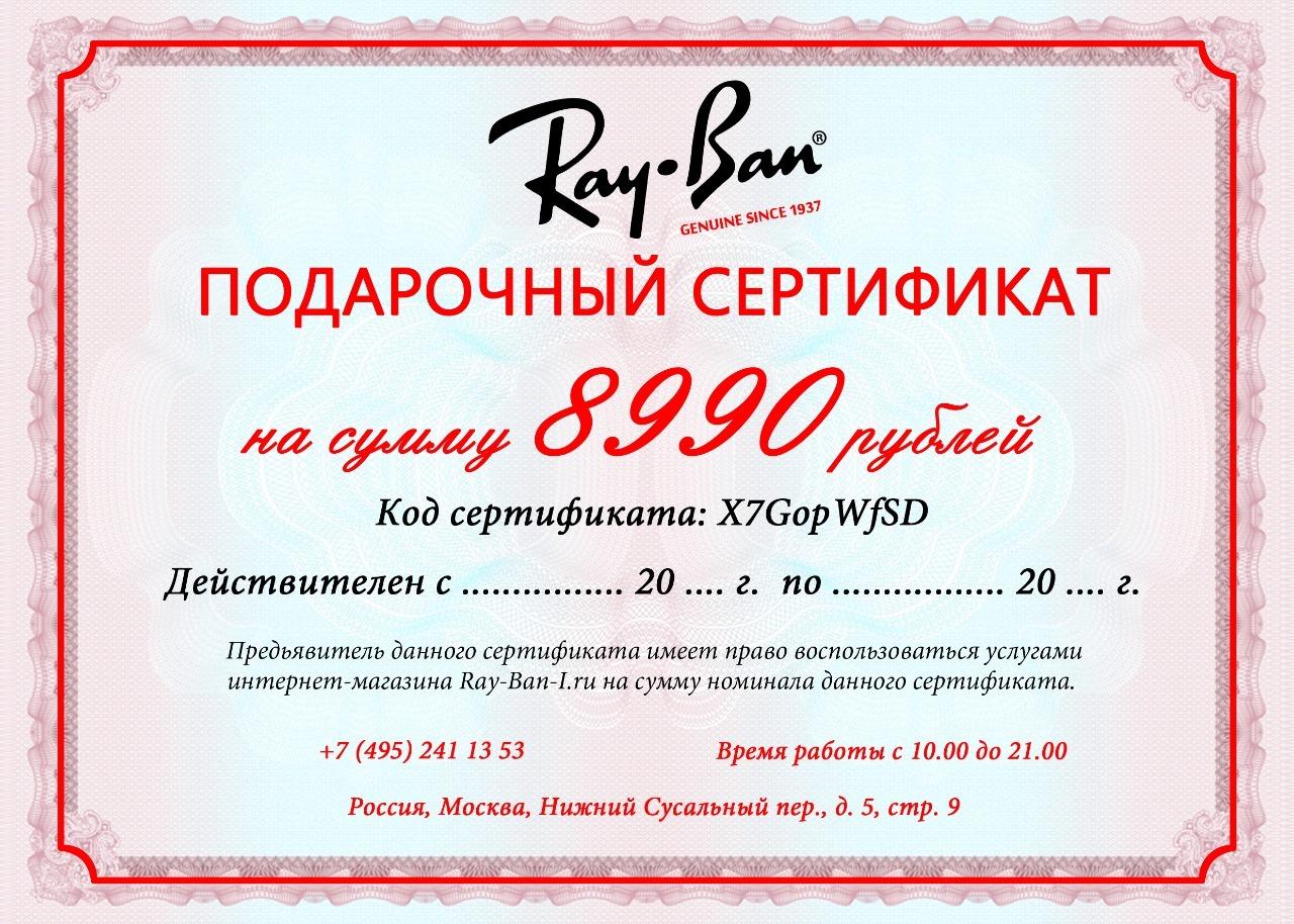 Подарочный сертификат на 8990 рублей