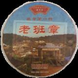 Шу Пуэр Лао Бань Чжан (老班章) вид-2
