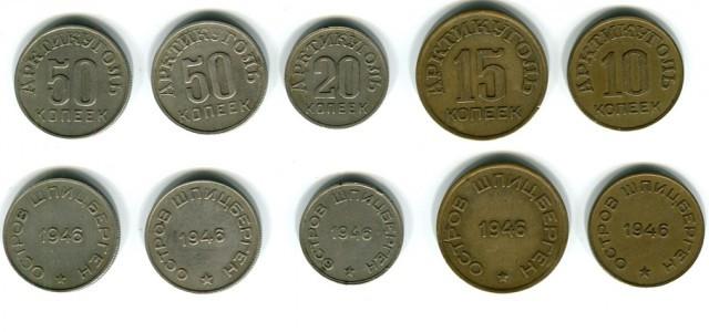 """Полный комплект """"Шпицберген 1946 год"""" 5 монет (с 2 разновидностями 50 коп.)"""