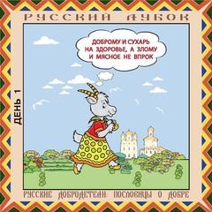Магнитный набор «Русские добродетели: Пословицы о добре»