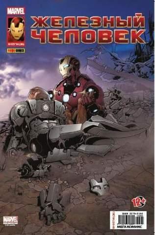 Железный Человек №26 (Panini Comics)