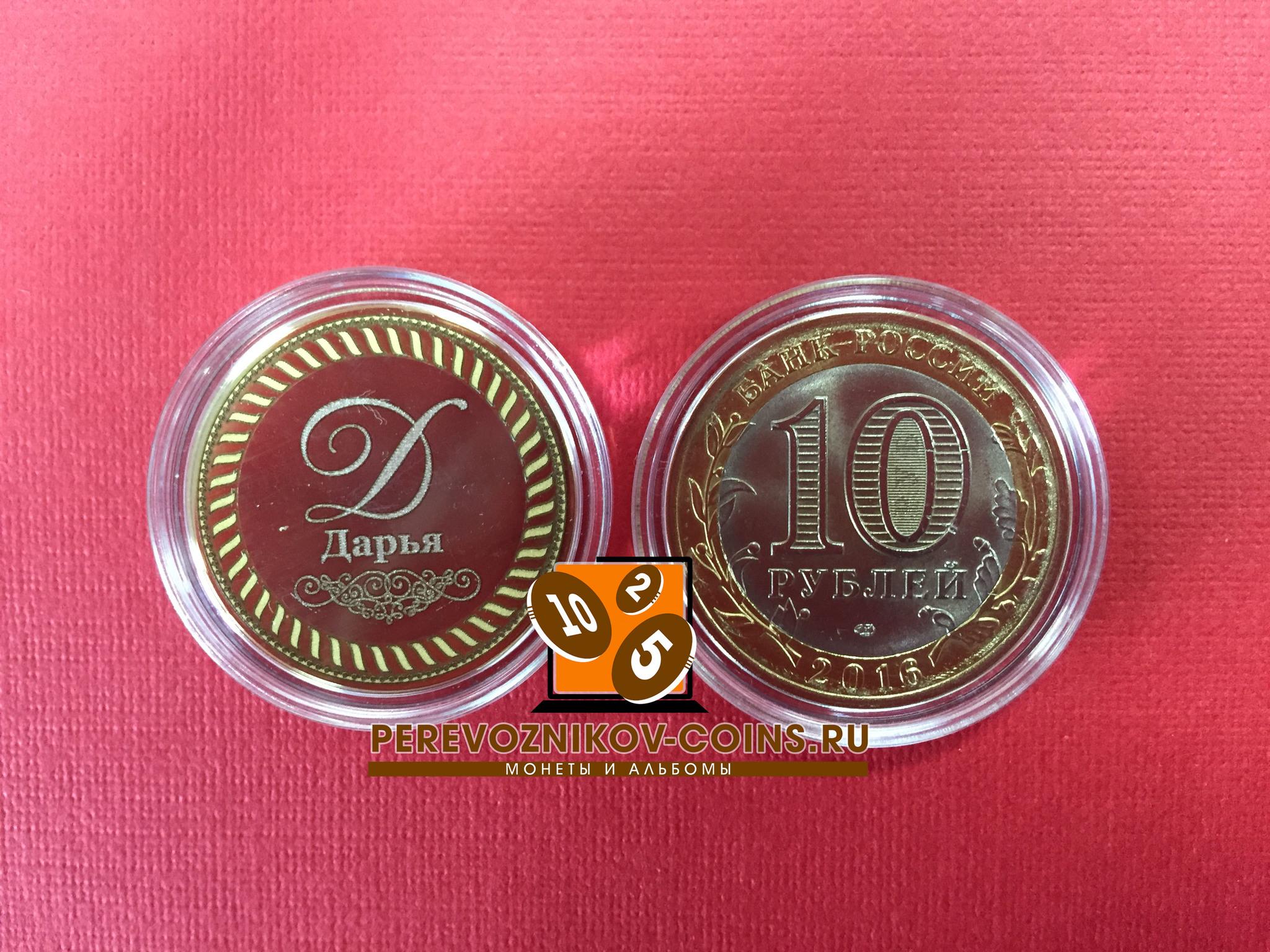 Дарья. Гравированная монета 10 рублей