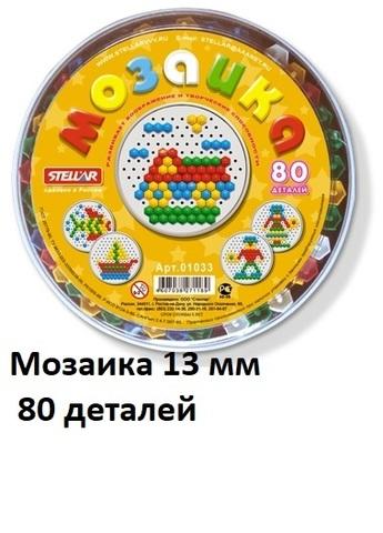 Мозаика 01033 диам 13мм/80шт круглая /Стеллар/