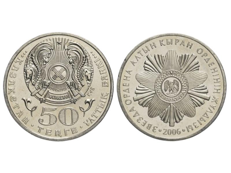 50 тенге Звезда ордена Алтын Кыран 2006 год