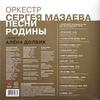 Оркестр Сергея Мазаева, Алена Долбик / Песни Родины (LP)