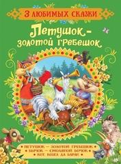 Петушокзолотой гребешок.Сказки (3 любимых сказки)