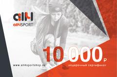 Подарочный сертификат All4sport 10000