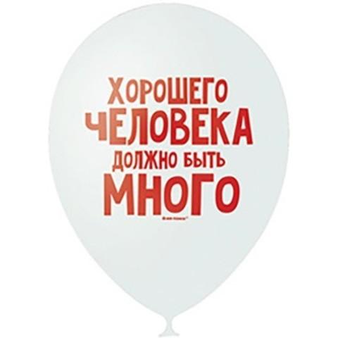 Воздушный шар Хорошего человека должно быть много