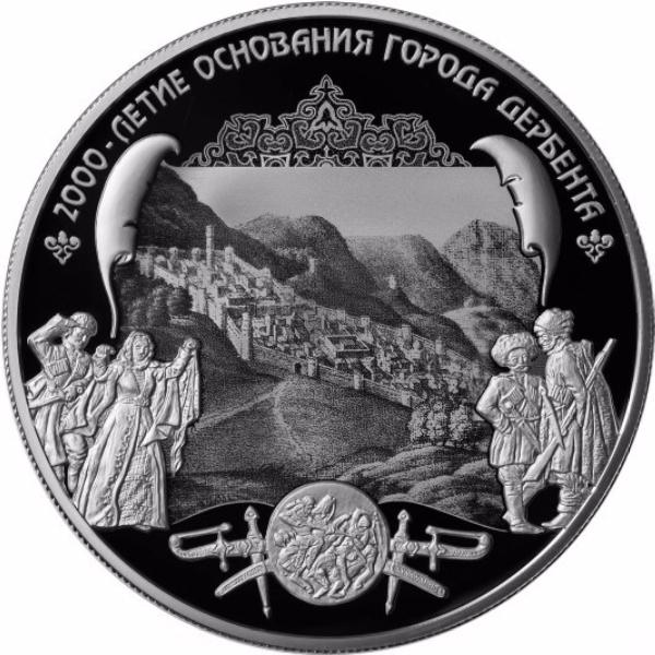 25 рублей. 2000-летие основания г. Дербента, Республика Дагестан. 2015 год