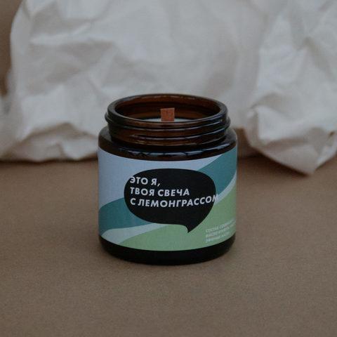 Массажная свеча с лемонграссом 100 мл
